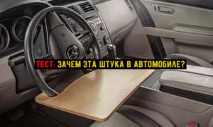 Тест: Зачем эта штука в автомобиле?