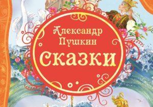 Тест: Сказки Пушкина