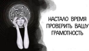 Простой тест на знание русского языка