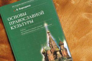 Тест: Знаешь ли ты основы православной культуры?