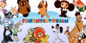 Сложный тест на знание советских мультфильмов
