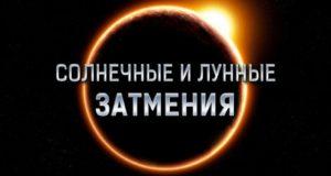 Тесты по астрономии: Затмения