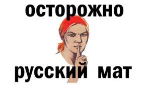 Тест: Вы знаете откуда взялся русский мат?