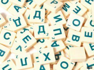 Тест: 20 вопросов и вы проверите свой словарный запас