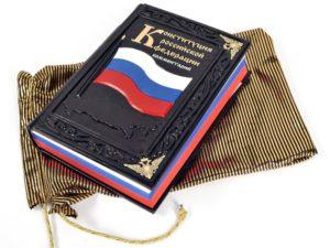 Тест: Как хорошо вы помните Конституцию России?