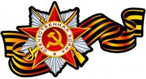 Тест: Проверим ваши знания о Великой Отечественной войне