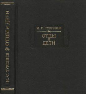 Тест по роману И.С. Тургенева «Отцы и дети»