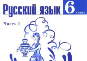 Сможете пройти тест по русскому языку за курс 6-го класса?