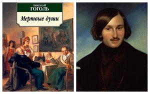 Тест по Мертвым душам Гоголя с ответами. Как хорошо ты помнишь произведение?