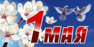 Тест: Что вы знаете о празднике 1 мая?