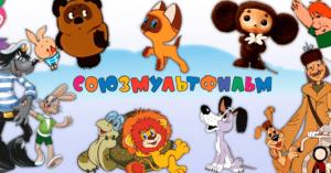 Тест: Сможете ли вы угадать 12 советских мультфильмов по цитате?