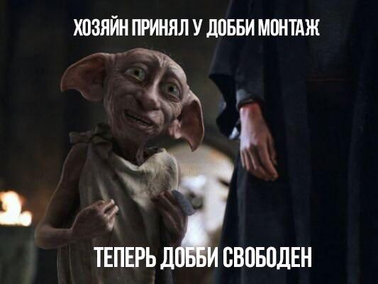 монтажер сободен